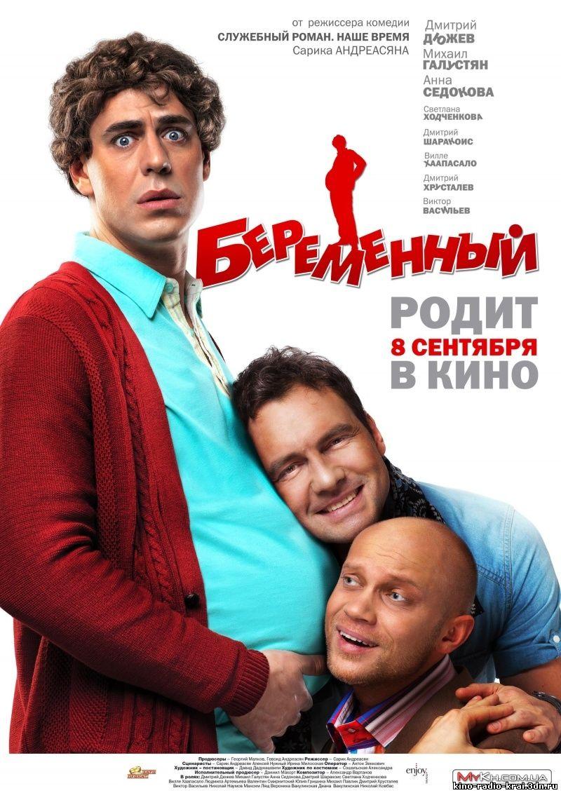 Фильмы комедии россия беременный